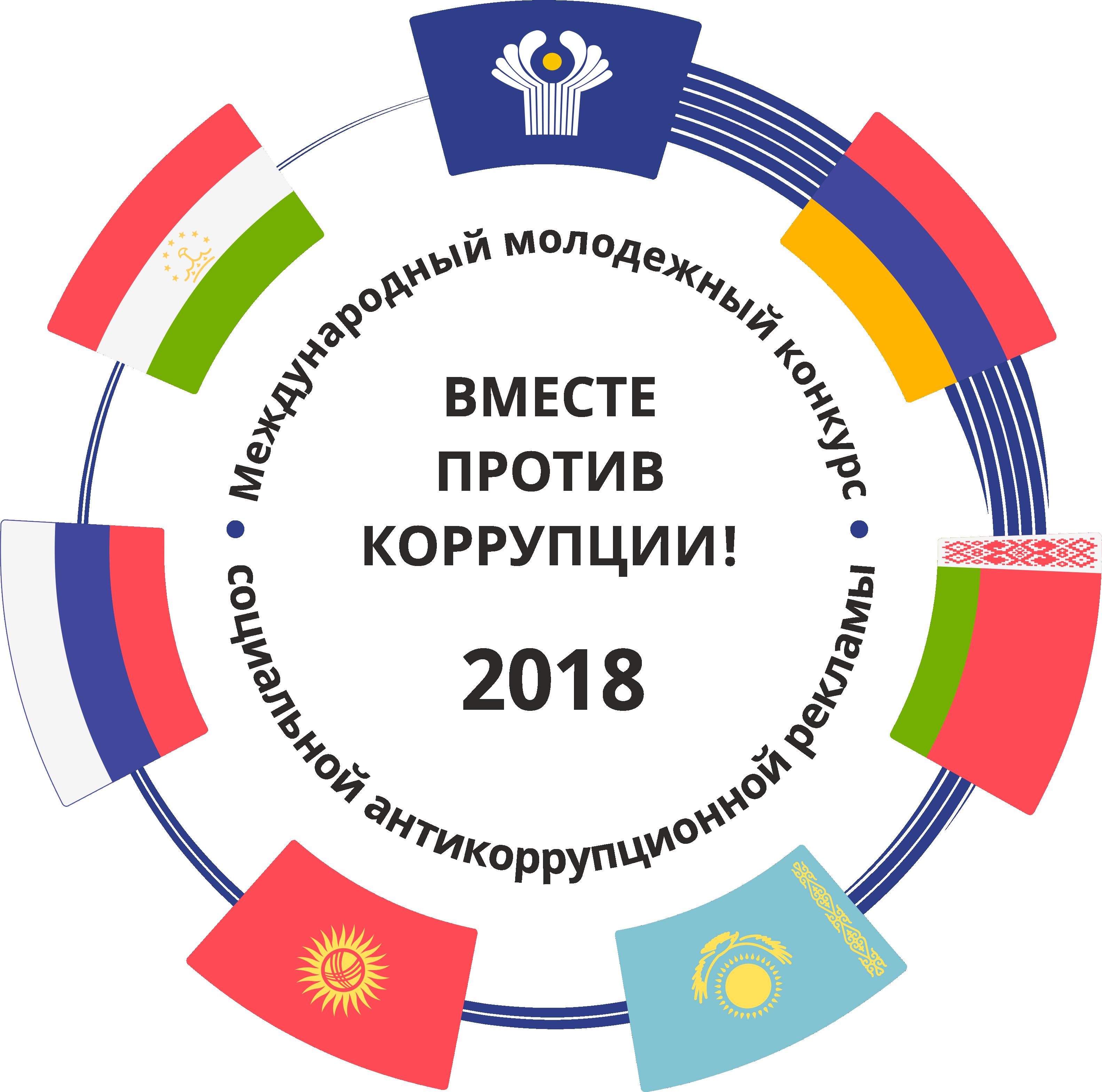 Лучшие работы Международного конкурса социальной антикоррупционной рекламы